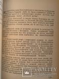 1948 Великий Гетьман. Федiр Дудко. Iсторичний роман photo 10