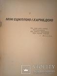 1948 Великий Гетьман. Федiр Дудко. Iсторичний роман photo 12