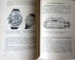 """Книга """"Устройство и технология сборки часов""""1970 г., фото №5"""