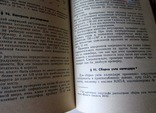 """Книга """"Устройство и технология сборки часов""""1970 г., фото №7"""