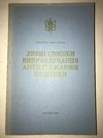 Антидержавна Політика Українська Книга