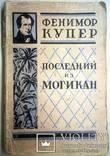 1930 Фенимор Купер Последний из могикан 5000 экз.