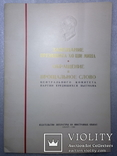 1969 Завещание президента Хо Ши Мина. Обращение и прощальное слово ЦК Партии Вьетнама
