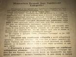 1925 Великий День Українських Хліборобів