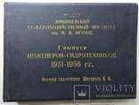 1956г,Фотоальбом выпускника института, фото №2