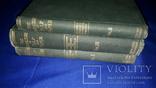 1921 Производство целлюлозы и бумаги в 3 томах, фото №2