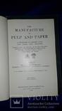 1921 Производство целлюлозы и бумаги в 3 томах, фото №7