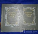 1955 Українські народні пісні в 2 томах