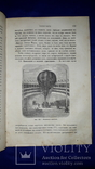 1869 Практическая физика Одесса, фото №3