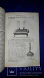1869 Практическая физика Одесса, фото №7