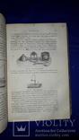 1869 Практическая физика Одесса, фото №9