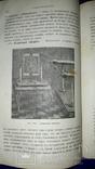 1869 Практическая физика Одесса, фото №10