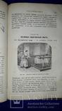 1869 Практическая физика Одесса, фото №11