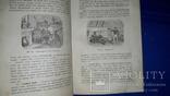 1869 Практическая физика Одесса, фото №12