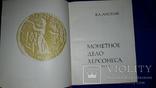 1977 Монетное дело Херсонеса, фото №5