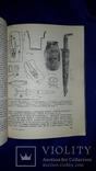 1975 Сарматы на Илеке - 4100 экз. photo 2