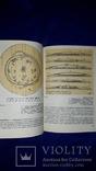 1986 Исследование археологии Северо-Западного Причерноморья - 1150 экз.