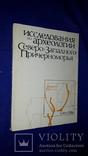 1986 Исследование археологии Северо-Западного Причерноморья - 1150 экз. photo 4
