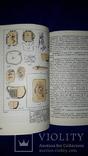 1986 Исследование археологии Северо-Западного Причерноморья - 1150 экз. photo 5