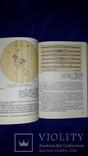 1986 Исследование археологии Северо-Западного Причерноморья - 1150 экз. photo 6
