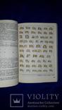 1986 Исследование археологии Северо-Западного Причерноморья - 1150 экз. photo 8