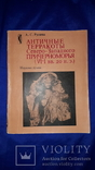 1982 Античные терракоты Северо-Западного Причерноморья - 1000 экз.