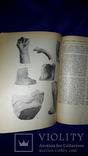 1982 Античные терракоты Северо-Западного Причерноморья - 1000 экз., фото №3
