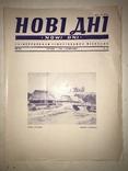 1953 Наша Україна, фото №2