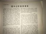1953 Наша Україна, фото №10