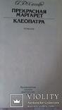 Книга 1992г Хаггард Прекрасная Маргарет Клеопатра, фото №4