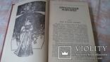 Книга 1992г Хаггард Прекрасная Маргарет Клеопатра, фото №5