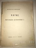 1946 Украинские Диалекты Послевоенная Германия, фото №2