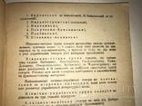 1946 Украинские Диалекты Послевоенная Германия, фото №5
