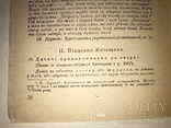 1946 Украинские Диалекты Послевоенная Германия, фото №9