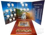 Альбом - планшет для серии монет «Красная Книга» 1991-1994, фото №3