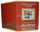 Альбом - планшет для серии монет «Красная Книга» 1991-1994, фото №5