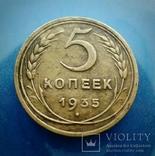 5 копеек 1935 старый герб  без узлов, фото №6