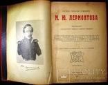 1913 Лермонтов М.Ю. Полное собрание сочинений