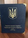 Полный Альбом Юбилейных монет Украины 2013-2017 (139 монет)