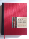 Аромат книжного переплёта М.Сеславинский М.2008г