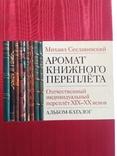 Аромат книжного переплёта М.Сеславинский М.2008г photo 2