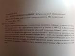 Аромат книжного переплёта М.Сеславинский М.2008г photo 5