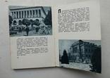 1967г, Путівник по Київу, фото №3
