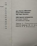 1967г, Путівник по Київу, фото №7