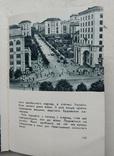 1967г, Путівник по Київу, фото №8