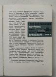 1967г, Путівник по Київу, фото №9