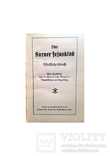 Библия молитвенник Das Sarner Jesuskind 1940, фото №6