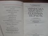 """М. Грицай """"Українська народно-поетична творчість"""" 1983р., фото №4"""