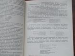 """М. Грицай """"Українська народно-поетична творчість"""" 1983р., фото №6"""