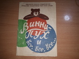 Рекламма, детский спектакль Винни Пух и все,все,все. г.Ашхабад 1974 год, фото №2